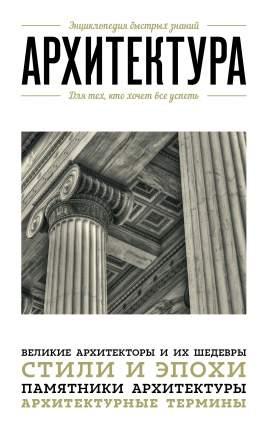 Книга Архитектура, Для тех, кто хочет все успеть