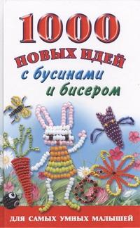 Книга 1000 Новых Идей С Бусинами и Бисером