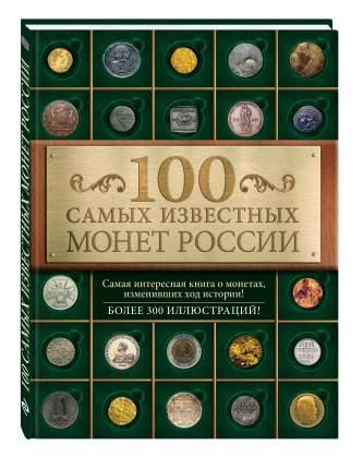 Книга 100 самых известных монет России