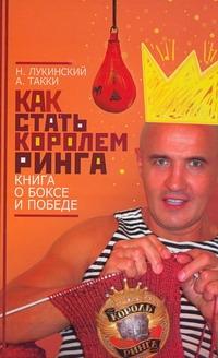 Как стать Королем ринга, Книга о боксе и победе