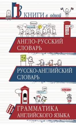 Книга Англо-русский словарь, Русско-английский словарь, Грамматика английского языка: 3...