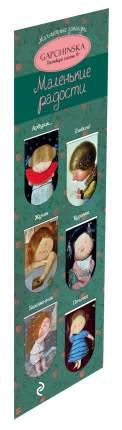 Магнитные закладки, Маленькие радости, Евгения Гапчинская (6 закладок полукругл,) (Арте)