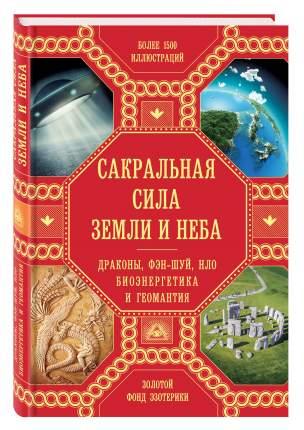 Книга Сакральная Сила Земли и Неба: Драконы, Фэн-Шуй, Нло, Биоэнергетика и Геомантия