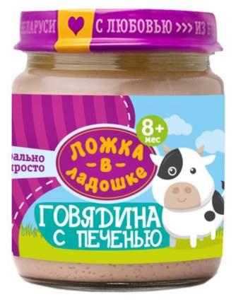 Пюре мясное Ложка в ладошке Говядина с печенью с 8 мес 100 г