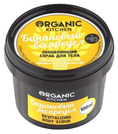 Обновляющий скраб для тела Organic kitchen Банановый беспредел 100 мл