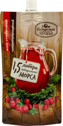 Морс клюквенный Сибирская ягода концентрированный с сахаром 1.5 л