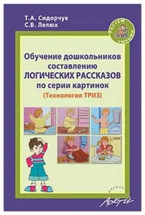 Обучение Дошкольников Составлению логических Рассказов по Серии картинок. технология триз
