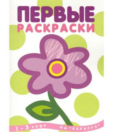 Первые раскраски. Цветок. 1-3 года. / Лыкова.