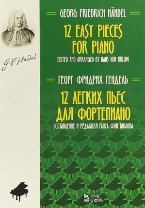 Книга 12 легких пьес для фортепиано. Ноты