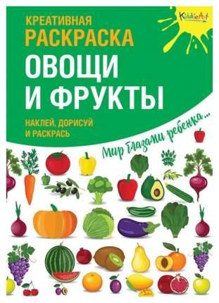 Креативная Раскраска Овощи и Фрукты С наклейками Kiddieart