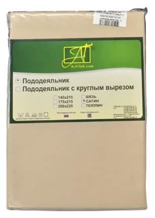 Пододеяльник сатин AlViTek 145x215 см кофейная пена