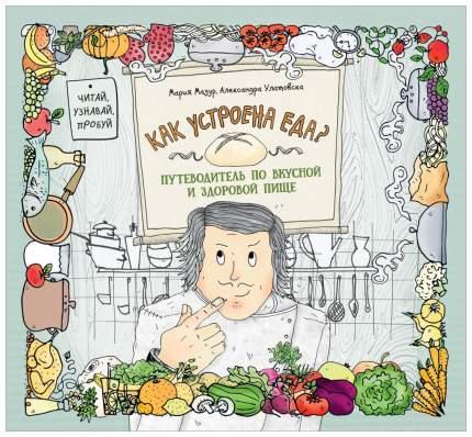 Как Устроена Еда? путеводитель по Вкусной и Здоровой пище