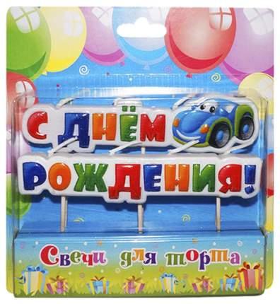 """Свеча для торта """" С Днём Рождения, тачка"""" на шпажках Омский свечной завод"""