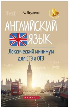 Книга Феникс Ягудена А. Р. Английский Язык. лексический Минимум для Егэ и Огэ...