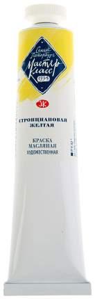 Масляная краска Невская Палитра Мастер-класс стронциановый желтый 46 мл