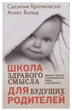 Книга Синдбад Храпковска С., Вольд А.«Школа здравого смысла для будущих родителей»
