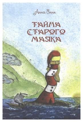 Книга Астапов. Тайна старого маяка