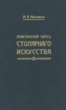 Книга Практический курс столярного искусства