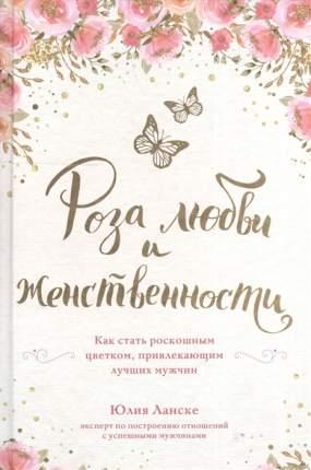 Книга Роза любви и женственности, Как стать роскошным цветком, привлекающим лучших мужчин