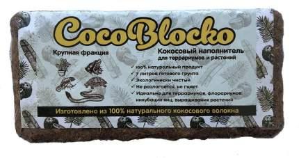 Наполнитель для террариумов CocoBlocko, грунт кокосовый, крупная фракция, 5-7л