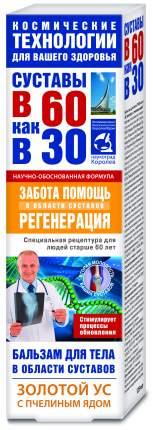 Бальзам для тела В 60 как в 30 золотой ус с пчелиным ядом 125 мл