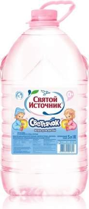 Вода детская Святой Источник светлячок негазированная природная пластик 5 л