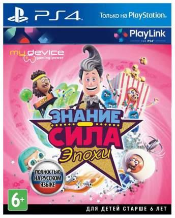 Игра для PlayStation 4 Sony Знание сила: Эпохи