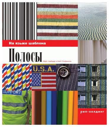 Книга Полосы, Наязыке шаблона, Кейт Стефенсон, Марк Хэмпшир