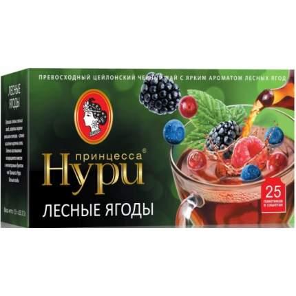 Чай черный Принцесса Нури лесные ягоды 25 пакетиков