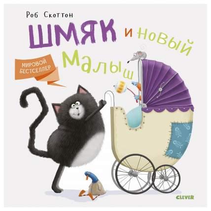 Книга Издательство Клевер (Clever) Котенок Шмяк и новый малыш, Скоттон Р.