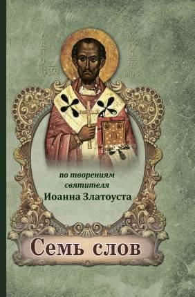 """""""Семь слов"""" по творениям святителя Иоанна Златоуста"""""""