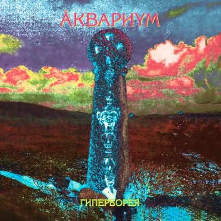 "Виниловая пластинка Аквариум ""Гиперборея"" (LP)"