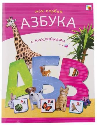 Книга С наклейками Мозаика-Синтез Моя первая Азбука