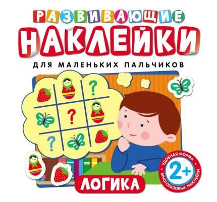 Книга С наклейками Росмэн для Маленьких пальчиков логика