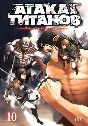 Манга Атака на титанов. Книга 10