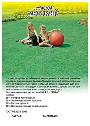 Семена Газон Детский, 0,3 кг Гавриш