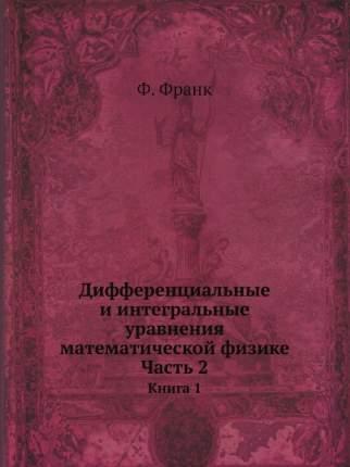 Дифференциальные и Интегральные Уравнения Математической Физике, Ч.2, книга 1