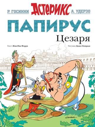 Книжка папирус Цезаря