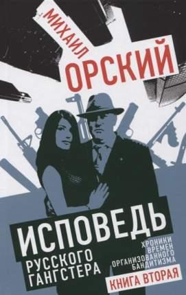 Исповедь русского гангстера. Хроники времен организованного бандитизма. Книга вторая