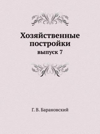 Хозяйственные постройки, Выпуск 7