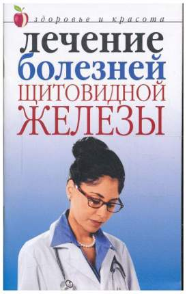 Книга Савльева Юлия Лечение болезней щитовидной железы