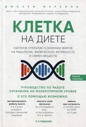 """Книга Клетка """"на диете"""""""