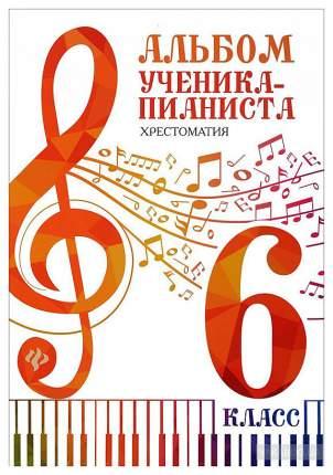 Книга Альбом ученика-пианиста: хрестоматия: 6 класс