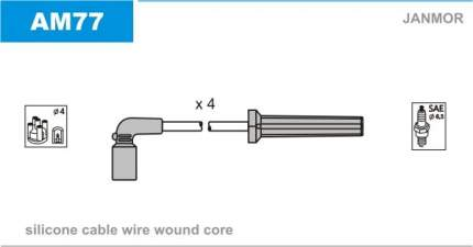 Комплект проводов зажигания JANMOR AM77
