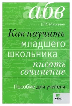 Как научить Младшего Школьника писать Сочинение, пособие для Учителя, Фгос, 3-Е Издание