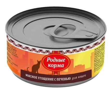 Консервы для кошек Родные корма Мясное угощение, с печенью, 24шт по 100г