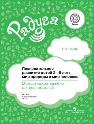 Познавательное развитие Математических представлений Детей 2-8 лет. Методическое пособие
