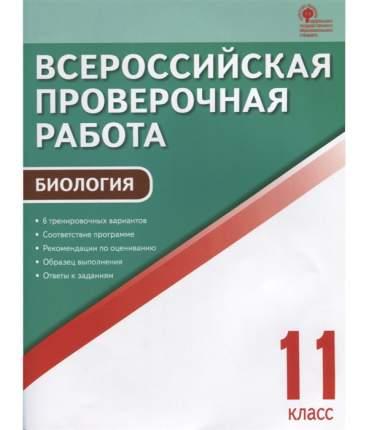 Впр Биология, 11 кл, Всероссийская проверочная Работа, Богданов
