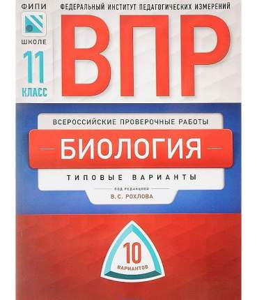 Впр, Биология 11 класс 10 Вариантов, типовые Варианты, Фипи, Рохлов