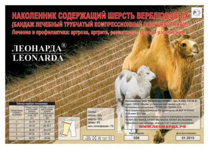 Бандаж-наколенник Леонарда из верблюжьей шерсти р.4